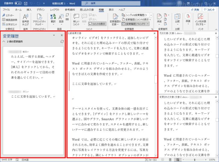 2つのWord(ワード)ファイルを比較して違いを見つける方法