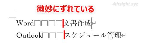 Word(ワード)で行内の文字列の位置を揃えるときはタブを使おう