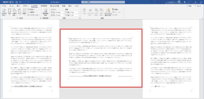 Word(ワード)で異なるページ設定を混在させたいときはセクションを分けよう(セクション区切り)