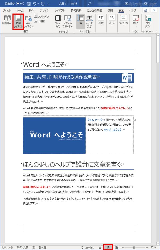 Word(ワード)で効率よく文書作成するなら「表示モード」を使い分けよう