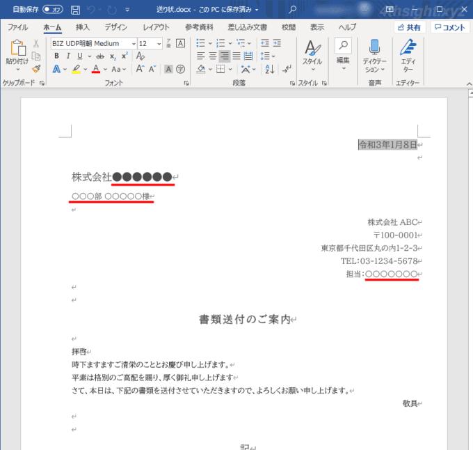 Word(ワード)で同じような文書をよく作成するならテンプレート化しよう。