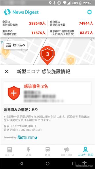 自宅や勤務先周辺での新型コロナウイルス感染事例を確認できるアプリ「NewsDigest」