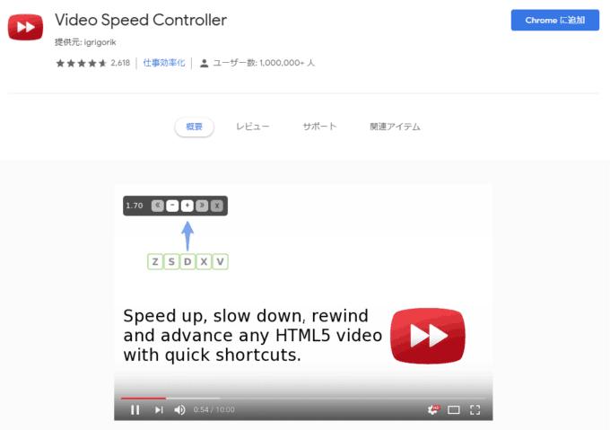 AmazonプライムビデオやNetflixで動画の再生速度を変更する方法