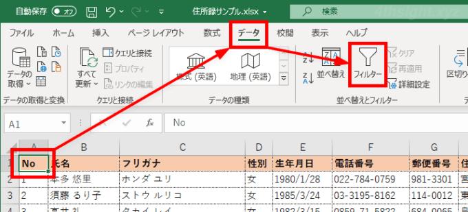 Excel(エクセル)でデータを絞り込むときは「フィルター」が便利
