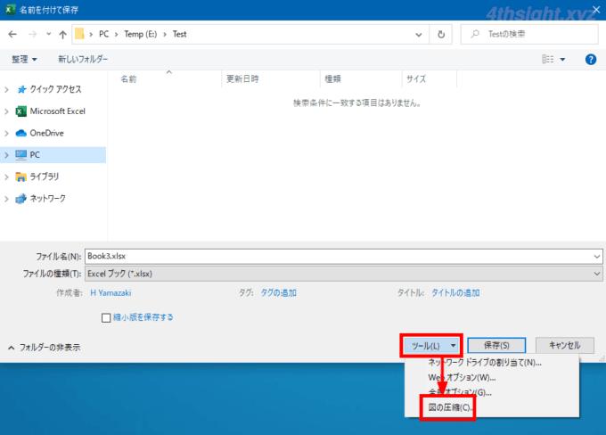 肥大化したExcel(エクセル)ファイルのサイズを縮小する方法
