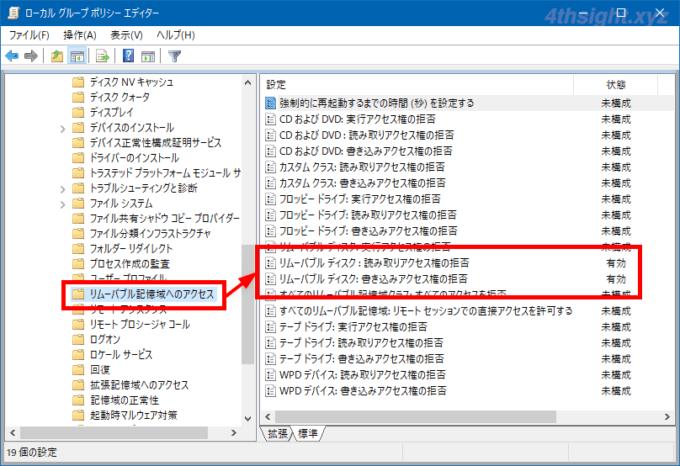 Windows10でUSB接続した外部ストレージへの読み書きをグループポリシー設定で禁止する方法
