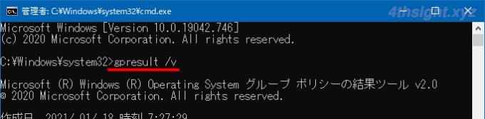 Windowsマシンに適用されているローカルグループポリシーを一括解除する方法