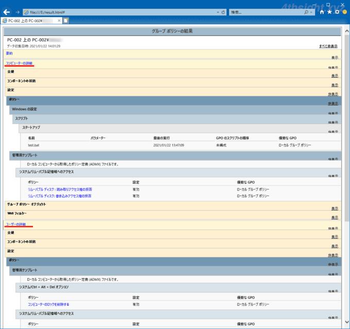 Windowsマシンに適用されているグループポリシーを確認する方法(gpresult)