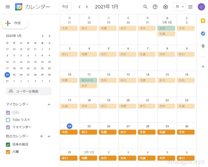Googleカレンダーに六曜(大安や仏滅)を表示させる方法