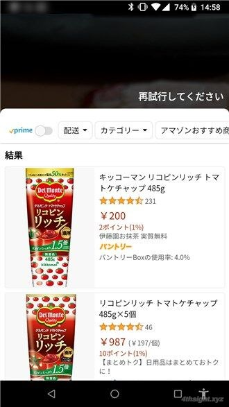 Amazon(アマゾン)で商品パッケージやバーコードで商品検索する方法