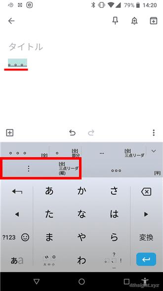 三本線や縦三点リーダーのメニューボタンを文字として入力する方法