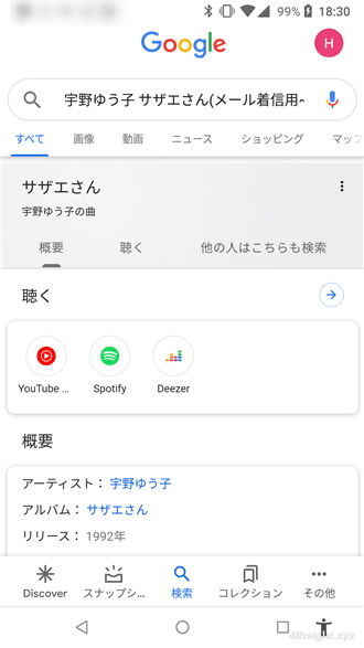 Android端末でメロディから音楽の曲名を調べる方法