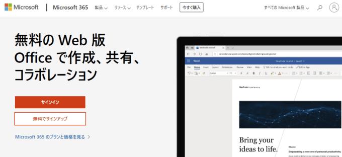 WindowsでWord、Excel、PowerPoint形式のファイルを開く/編集するにはどのツールが良い?(2021年版)