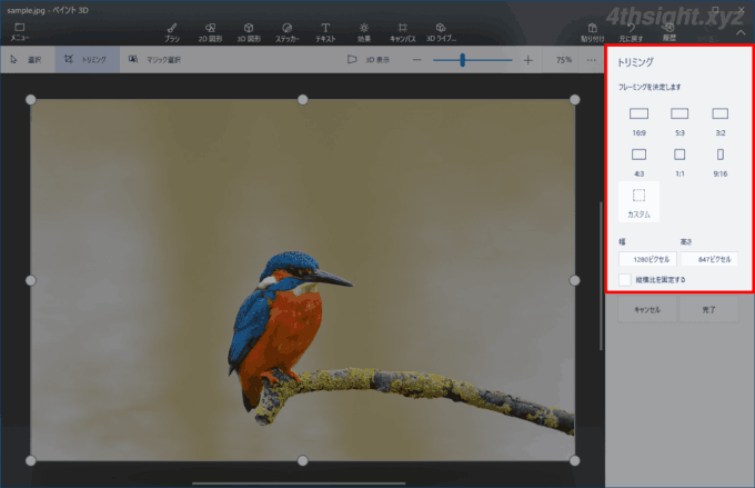 Windows10の標準アプリ「ペイント3D」で画像をトリミングしたり大きさを変更する方法
