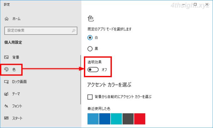 Windows10でサインイン画面の背景がぼやけないようにする方法