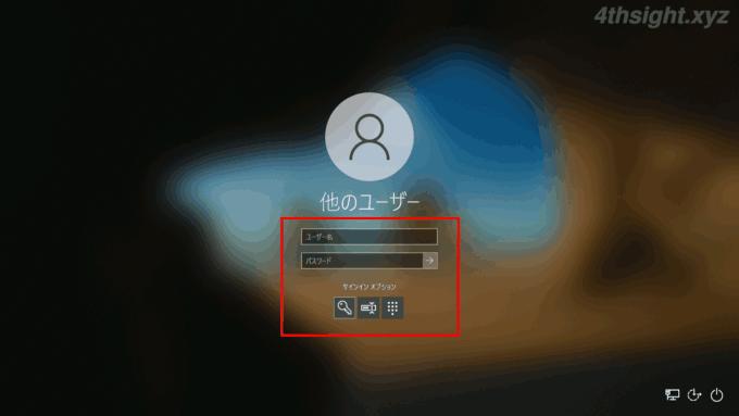 Windows10のサインイン画面でユーザー名を入力してサインインさせる方法