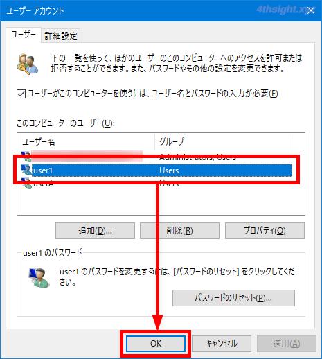 Windows10でユーザー名を変更する方法(ローカルアカウント)