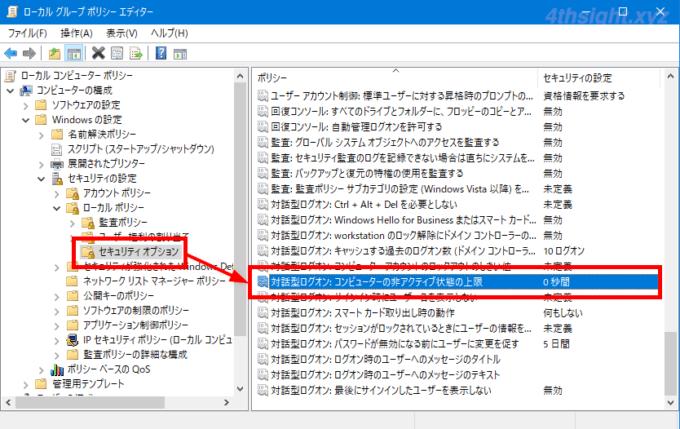 Windows10を一定時間なにもしていないと自動的にロックさせる方法