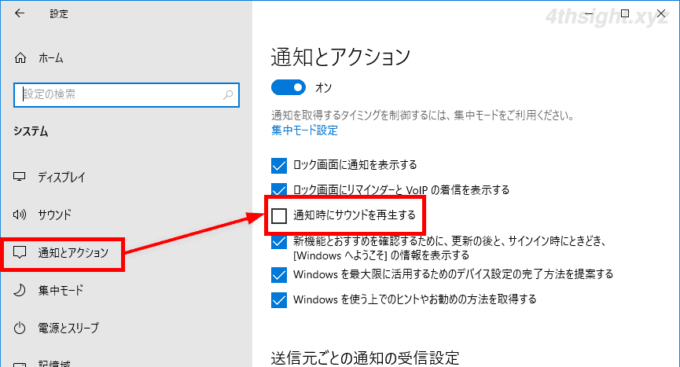Windows10の通知を使いやすく設定する