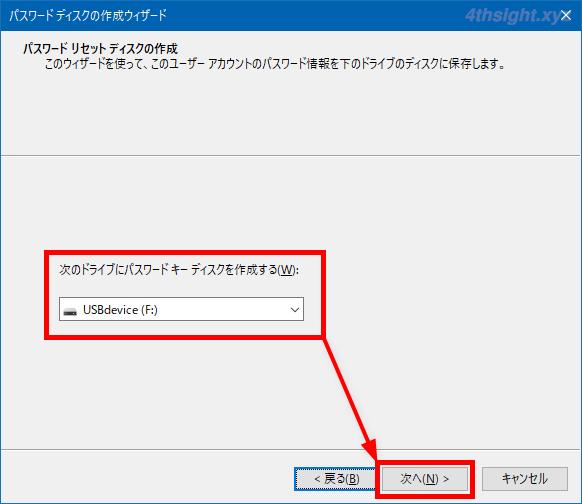 Windows10でパスワードリセットディスクを作成する方法