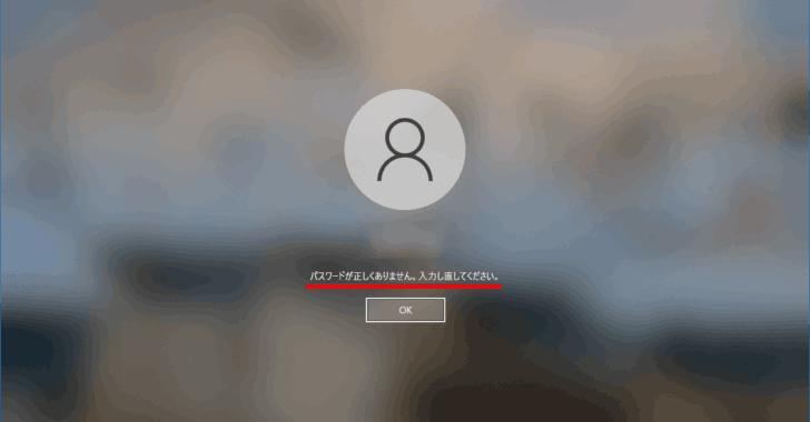 Windows10でパスワードリセットディスクを使ってパスワードをリセット(再設定)する方法