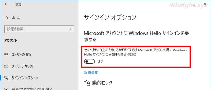 Windows10でユーザー自身でサインインパスワードを変更する方法
