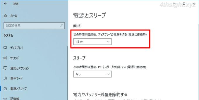 Windows10でディスプレイの電源が切れるまでの時間を変更する方法