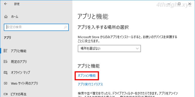 Windows10で「Microsoft XPS Document Writer」を削除する方法