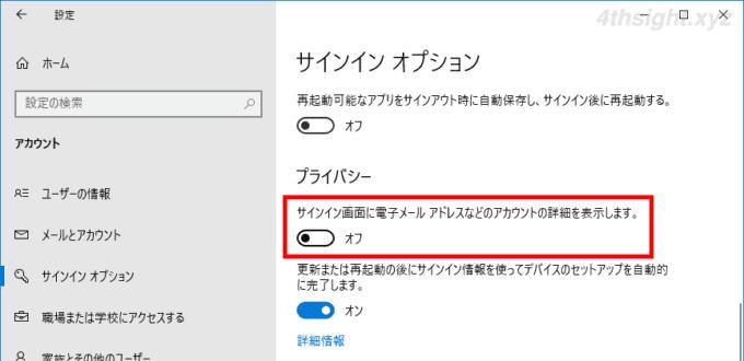 Windows10のサインイン画面でメールアドレスを非表示にする方法