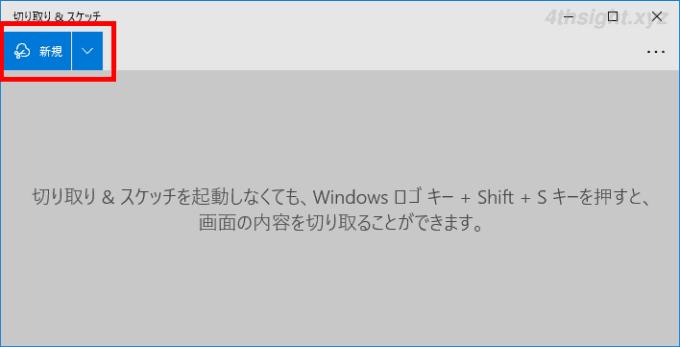 Windows10の標準機能でスクリーンショットを撮影する方法7選