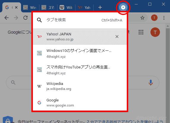 Windows版Chromeブラウザでタブを探しやすくする「Tab Search」