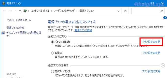 Windows10でロック時にディスプレイの電源が切れるまでの時間を変更する方法
