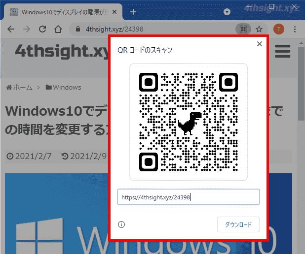 Chromeブラウザで閲覧中のWebページをスマホで開く方法