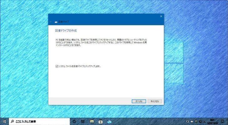 Windows10で「回復ドライブ」を作成する方法
