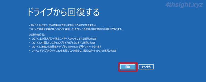 Windows10を「回復ドライブ」で初期化する方法