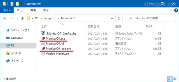 Windows10で任意のタイミングでディスプレイを消灯したいなら「Sordum Monitor Off」