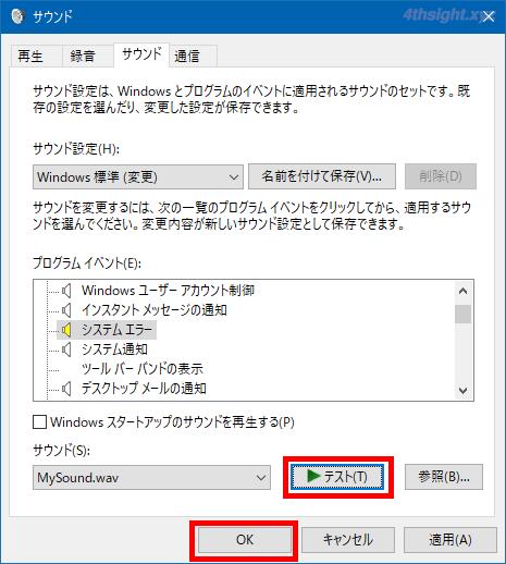 Windows10でシステム音(システムサウンド)の設定を変更する方法