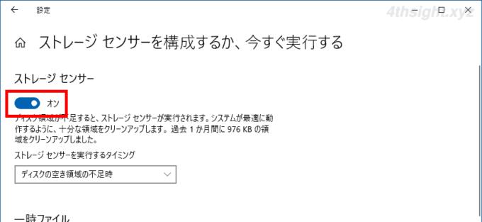 Windows10の標準機能で不要なファイルを削除する方法(ストレージセンサー)