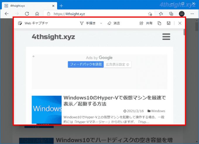 Windows10でWebページ全体のスクリーンショットを撮るならMicrosft Edgeで