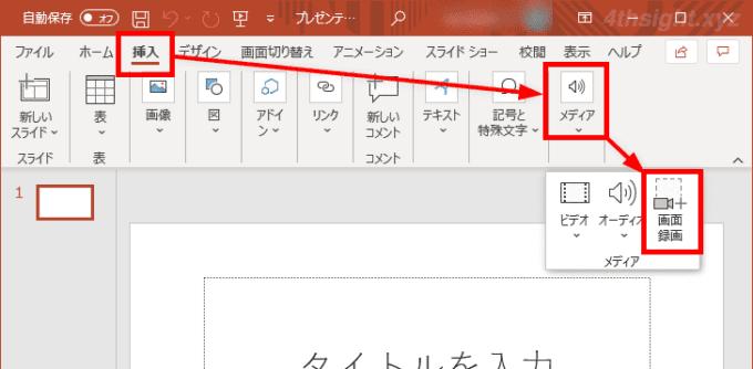 Windows10のデスクトップ画面を「PowerPoint」で録画する方法