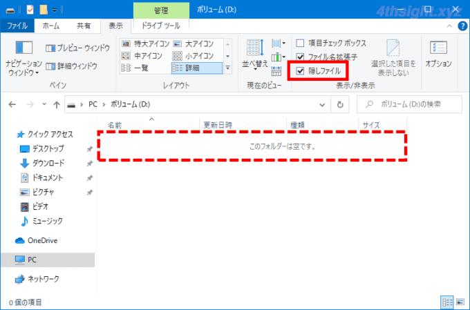 Windows10の標準機能でファイル/フォルダー/ドライブを非表示にして隠す方法