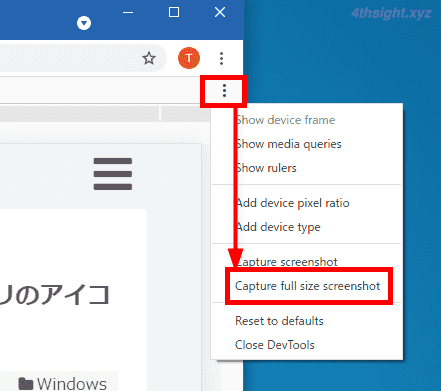 Windows版Chromeブラウザの標準機能だけでWebページ全体のスクリーンショットを撮る方法