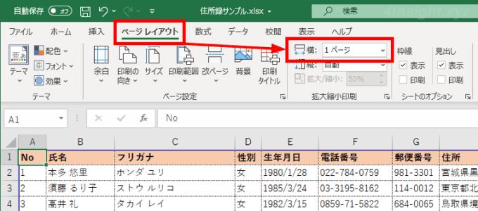 Excel(エクセル)で縦または横のサイズピッタリに印刷する方法