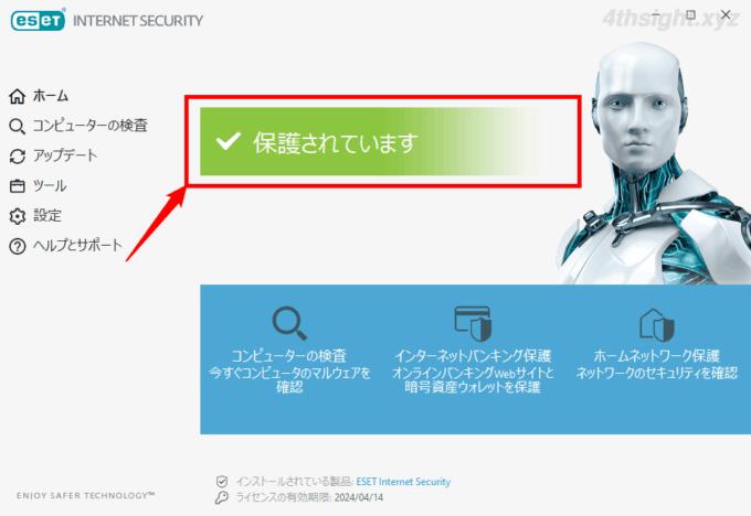 Windows10でおすすめのセキュリティ対策ソフトなら「ESETインターネットセキュリティ」