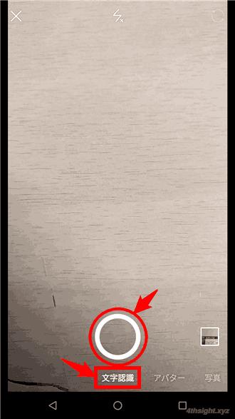 スマホで紙の書類や画像からテキストデータを抽出するなら「LINE」アプリでもできます。