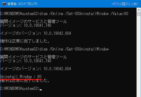 Windows10で機能更新後の「前のバージョンのWindows10に戻す」期間を延長する方法