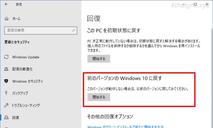 Windows10で機能更新プログラムを手動でインストールする方法