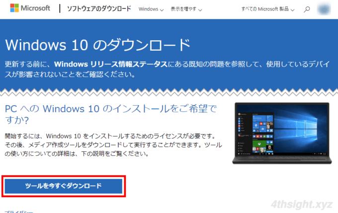 Windows10のインストールメディアを作成する方法