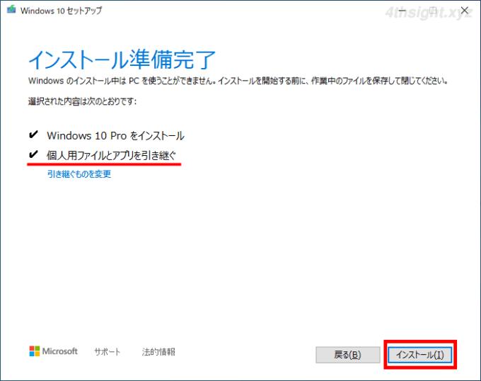 Windows10を再インストール(上書きインストール)する方法