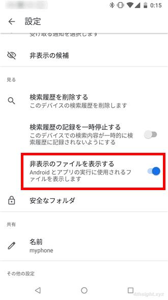 Android端末で見られたくないファイルを隠す方法